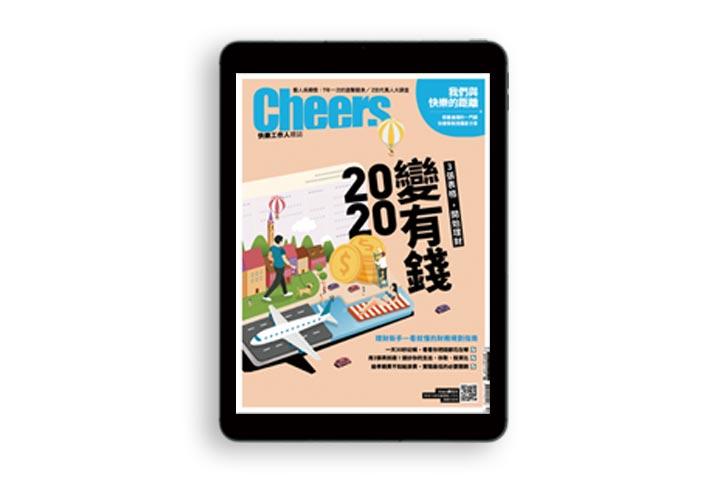 Cheers電子雜誌